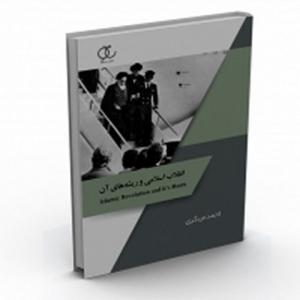انقلاب اسلامی و ریشه های آن نویسنده احمد عربگری